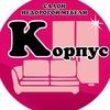 Мебельный салон «Корпус»