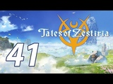 Эвриала и Титан Tales of Zestiria # 41