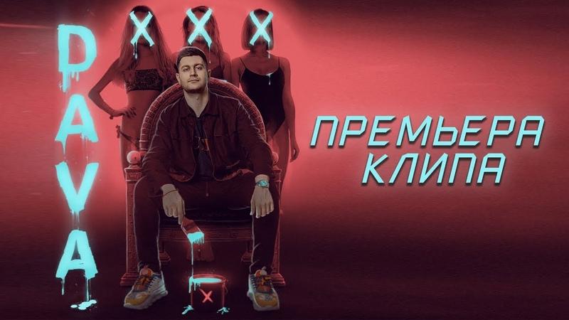 DAVA - XXX Премьера клипа 2018