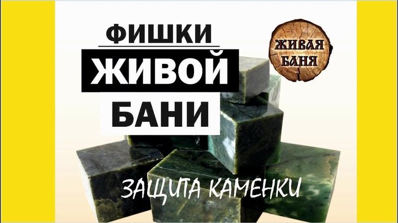 Фишки Живой Бани Защита каменки