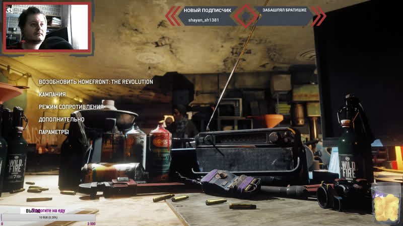 Бунд в Homefront The Revolution