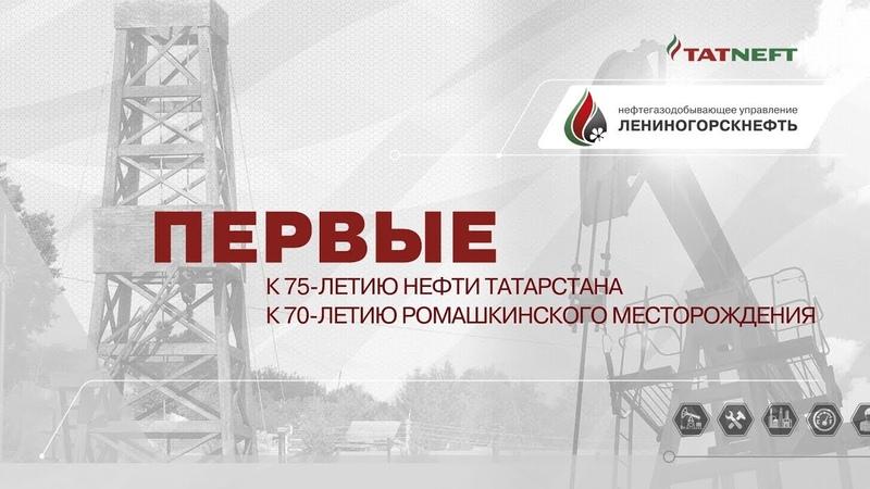 ПЕРВЫЕ (фильм НГДУ Лениногорскнефть - 2018 год)