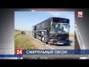 ДТП на автодороге в Крыму унесло жизни пятерых человек
