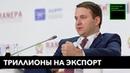 Минэк предложил вкладывать ФНБ только в другие страны