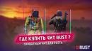 Чит на раст Приватный чит для Rust Experimental Где купить Читы для раста
