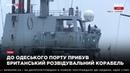 Разведывательный корабль ВМС Великобритании зашел в Одесский порт 20 12 18