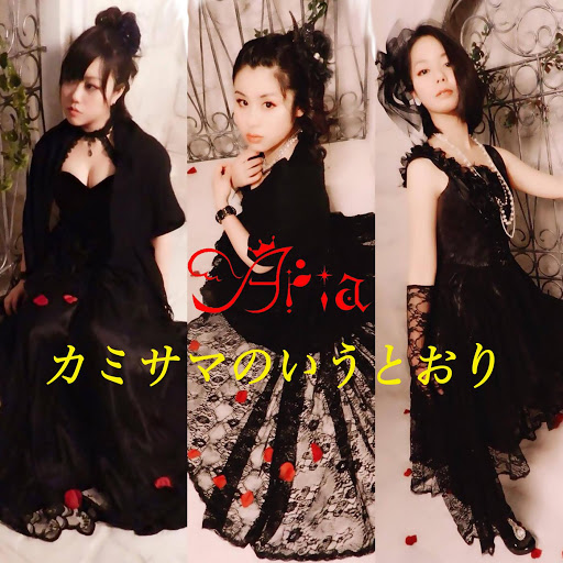 ARIA альбом Kamisama No Iu Tori ~As The God Says~