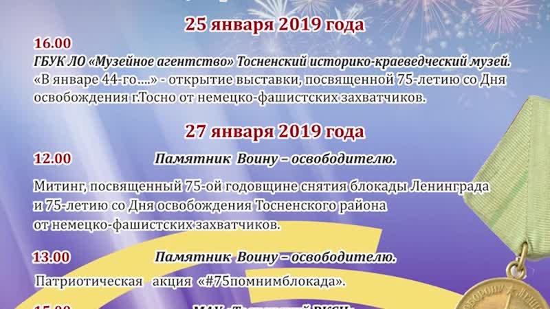 Программа праздничных мероприятий посвященных 75 ой годовщине снятия блокады Ленинграда