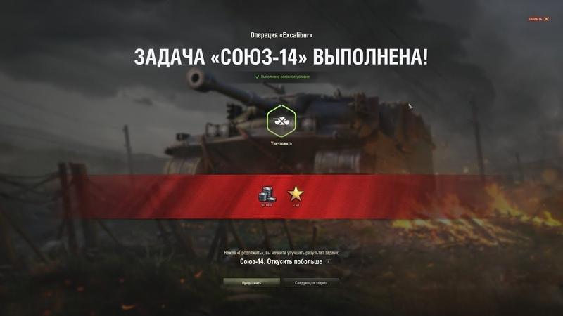 World of Tanks Операция Excalibur выполняем ЛБЗ 2 0 Союз 14 Откусить побольше 31