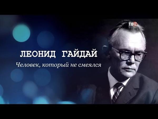Леонид Гайдай. Человек, который не смеялся