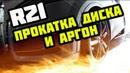 Прокатка Литых Дисков R21 и Сварка Аргоном Правка Дисков Рабочие будни 1