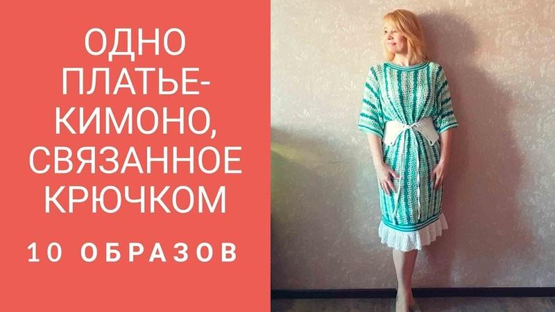 Одно платье - кимоно, связанное крючком - 10 образов