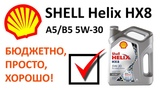 Обзор на Моторное масло SHELL Helix HX8 A5B5 5W-30 синтетическое 4 л