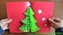 3D Christmas Pop Up Card - How to make a 3D Pop Up christmas Card