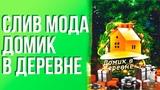 СЛИВ МОДА ДОМИК В ДЕРЕВНЕ VER. 2.0 (ГОТОВЫЙ СЕРВЕР GTA CRMP) PAWNPAWNO