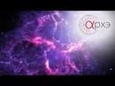 Валерий Рубаков Откуда взялось вещество во Вселенной