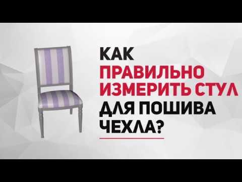 Как правильно измерить стул