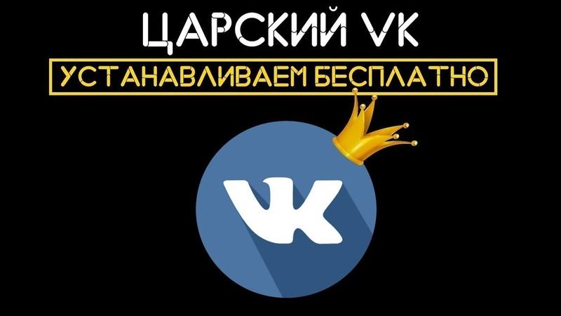 ЦАРСКИЙ ВК / БЕСПЛАТНАЯ МУЗЫКА ВК / КАК СКАЧАТЬ ВК С СОХРАНЕННОЙ МУЗЫКОЙ В 2018