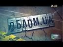 Облом UA Сезон - 1 Выпуск - 18