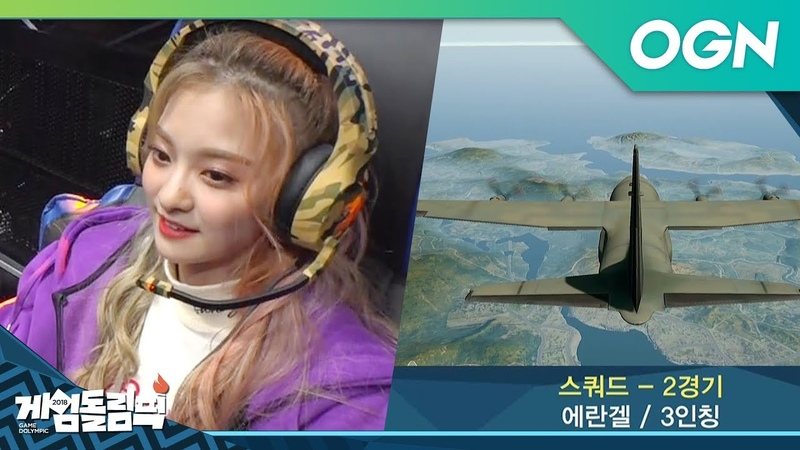 [SHOW] 181124 Nahyun, New Sun - PlayerUnknown's Battlegrounds Squad Mode @ OGN Game Dolympic Ep. 2, Part 3
