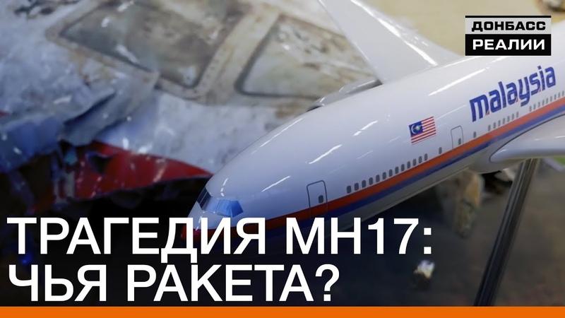 Трагедия MH17: чья ракета? | Донбасc.Реалии