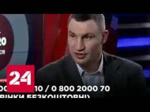 Кличко назвал достижением рост смертности в больницах Киева Россия 24