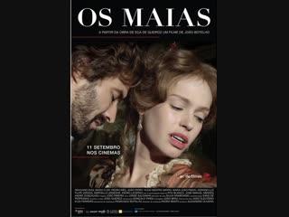Семья Майя _ Os Maias - Cenas Da Vida Romântica (2014) Португалия, Бразилия