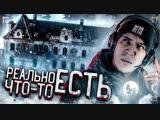 Дима Масленников НОЧЬ в ЗАБРОШЕННОМ Замке с полтергейстом GhostBuster Франция
