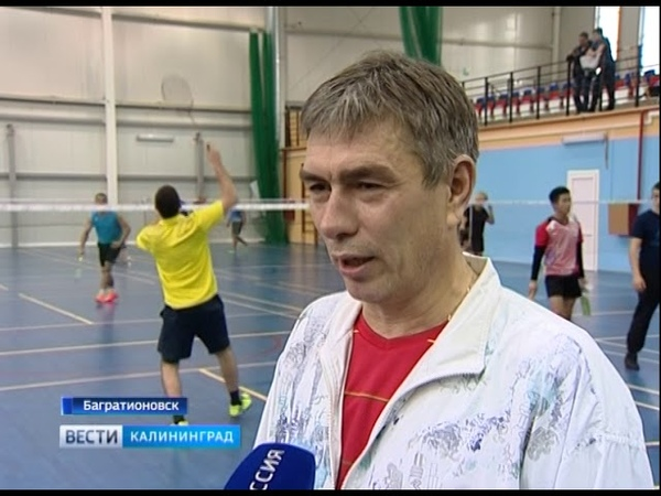Багратионовске прошел чемпионат Калининградской области по бадминтону