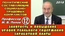 М В Попов 12 Занятость и повышение уровня реального содержания заработной платы Курс ПССТК 2018