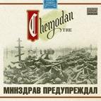 The Chemodan альбом Минздрав Предупреждал