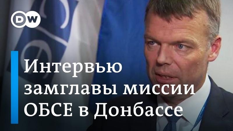 Замглавы миссии ОБСЕ конфликт в Украине можно прекратить за час