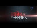 Война за жизнь. Фильм о военных врачах | Т24