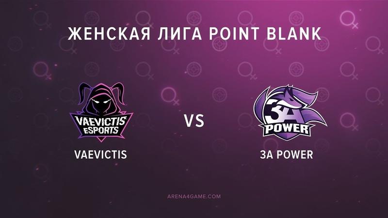 Vaevictis.female vs 3A.POWER Женская лига IV сезона Arena4game