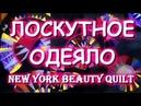 Собираю одеяло New York Beauty Quilt Часть 2 СБОРКА БОЛТАЛКА УГОЛКИ