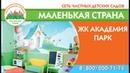 Частный детский сад Маленькая страна в ЖК Академия парк