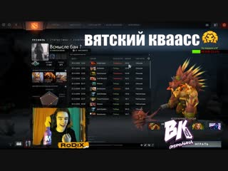 Black Star Gaming Dota 2. Rodix беспощадно рофлит на стриме