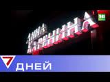 Анна Каренина - спектакль-погружение: четырёхчасовой квест и закулисье иммерсивного шоу | ТНВ