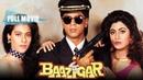 Индийский фильм: Игра со смертью / Baazigar (1993) — Каджол, Шахрукх Кхан, Шилпа Шетти