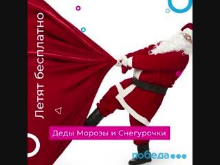 Деды Морозы и снегурочки летят бесплатно!