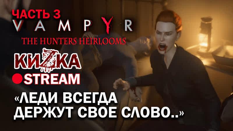 КиЗка- доктор Сосалкин в Vampyr. Часть 3