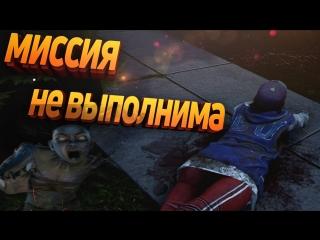 Dead by Daylight   DBD СТРИМ   МИССИЯ НЕВЫПОЛНИМА !!!
