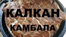 КАМБАЛА КАЛКАН ГОРЯЧЕГО КОПЧЕНИЯ НА УГОЛЬНОМ ГРИЛЕ BROIL KING KEG. РЕЦЕПТЫ СЮФ