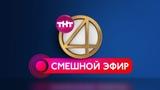 ТНТ4 (45)