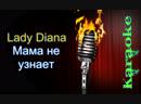 Lady Diana - Мама не узнает ( караоке )