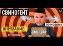 Журналист по полочкам разложил, как олигархический канал ZIK и порохоботы спасали потеющего и бекающего мародера Свинарчука-Гл