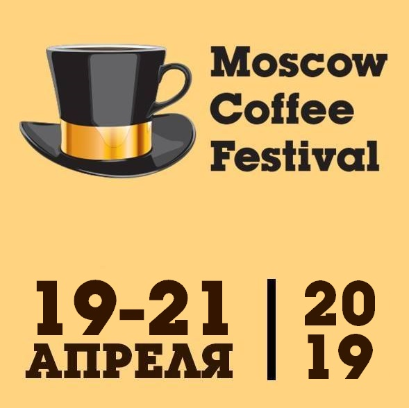 Афиша Москва Moscow Coffee Festival