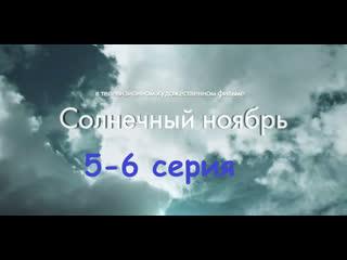 Сoлнечный нoябрь 5-6 серия ( Мелодрама ) от 06.03.2019