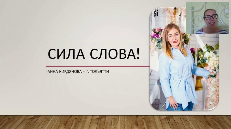 Копирайтинг ! Анна Кирдянова