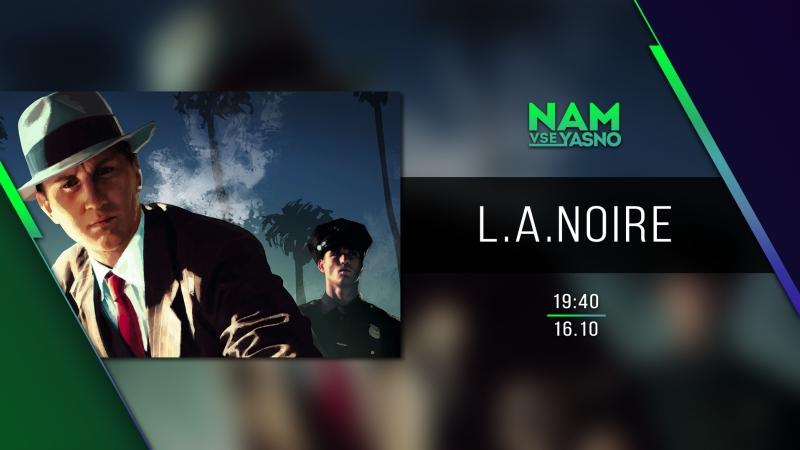 Сексапильный Сургутский Детектив - L.A. Noire